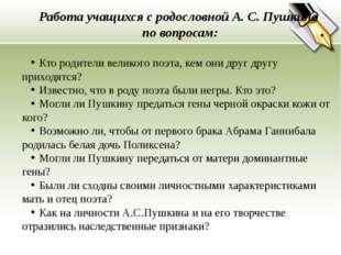 Работа учащихся с родословной А. С. Пушкина по вопросам: Кто родители велико