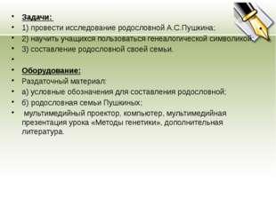 Задачи: 1) провести исследование родословной А.С.Пушкина; 2) научить учащихс