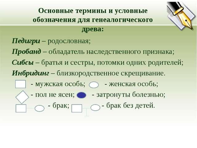 Основные термины и условные обозначения для генеалогического древа: Педигри...