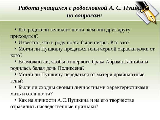Работа учащихся с родословной А. С. Пушкина по вопросам: Кто родители велико...
