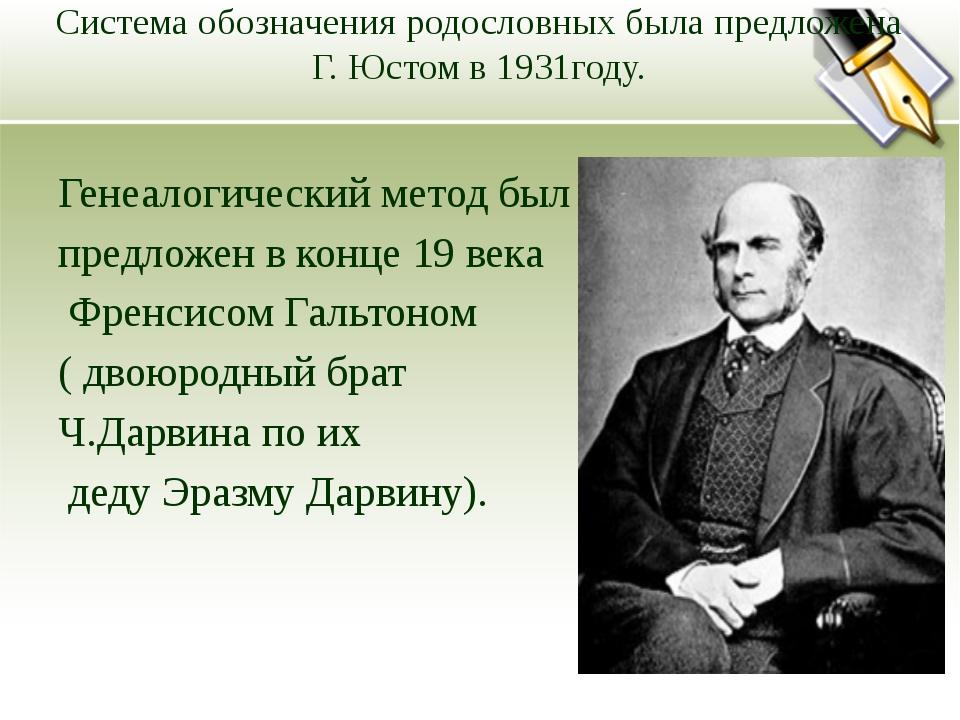 Система обозначения родословных была предложена Г. Юстом в 1931году. Генеало...