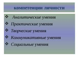компетенции личности  Аналитические умения Практические умения Творческие