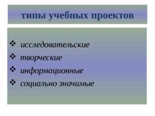 типы учебных проектов исследовательские творческие информационные социаль