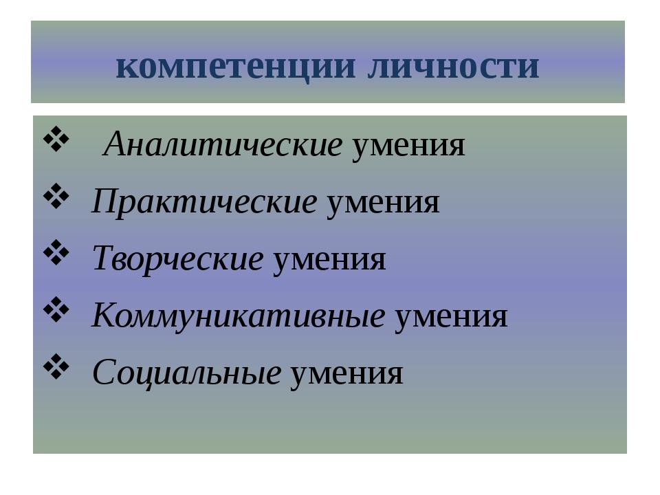 компетенции личности  Аналитические умения Практические умения Творческие...