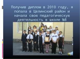 Получив диплом в 2010 году, я попала в Целинский район и начала свою педагоги