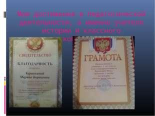 Мои достижения в педагогической деятельности, а именно учителя истории и клас