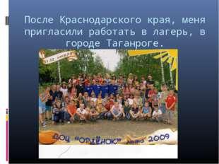 После Краснодарского края, меня пригласили работать в лагерь, в городе Таганр