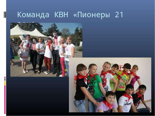 Команда КВН «Пионеры 21 века»