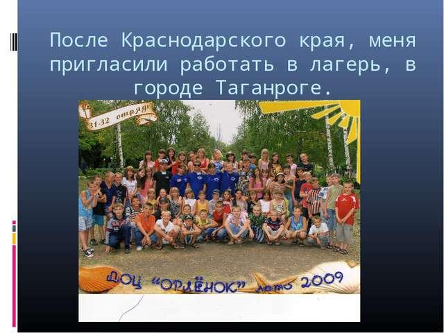 После Краснодарского края, меня пригласили работать в лагерь, в городе Таганр...