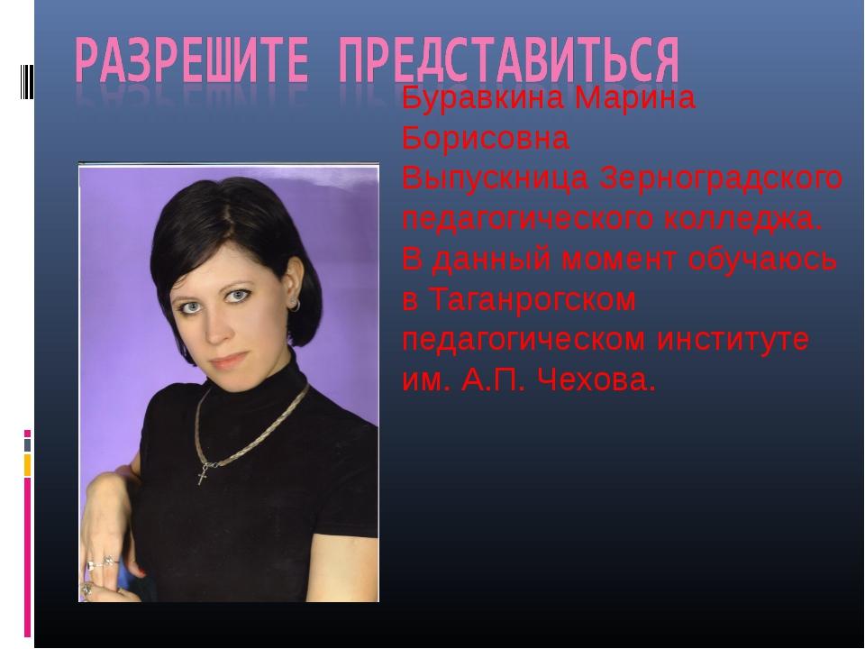 Буравкина Марина Борисовна Выпускница Зерноградского педагогического колледж...