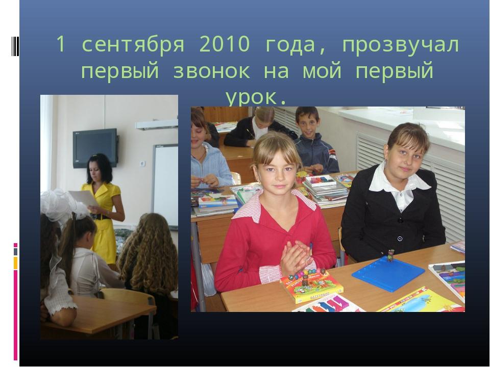 1 сентября 2010 года, прозвучал первый звонок на мой первый урок.