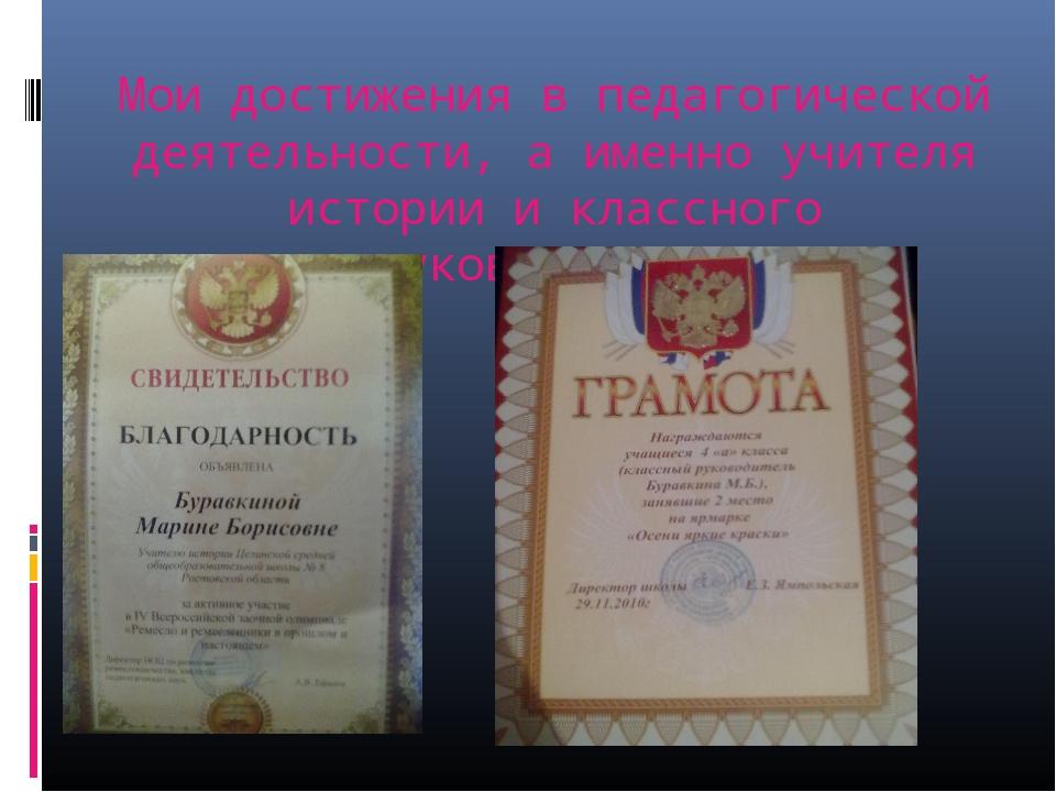 Мои достижения в педагогической деятельности, а именно учителя истории и клас...