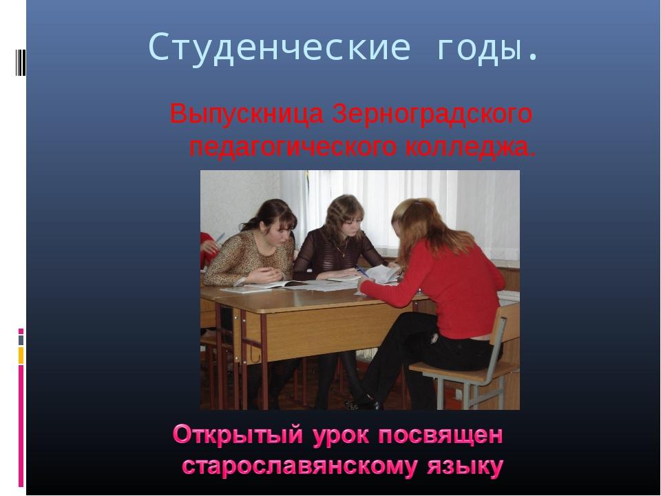 Студенческие годы. Выпускница Зерноградского педагогического колледжа.