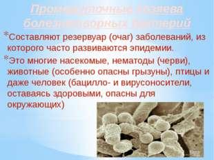 Промежуточные хозяева болезнетворных бактерий Составляют резервуар (очаг) заб