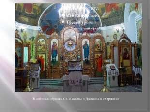Каменная церковь Св. Косьмы и Дамиана в с.Орловке