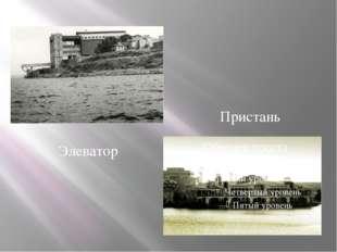 Пристань Элеватор