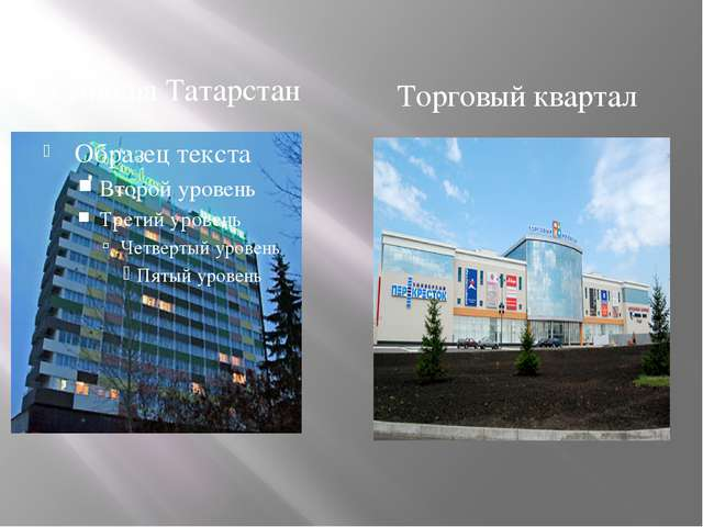 Гостиница Татарстан Торговый квартал