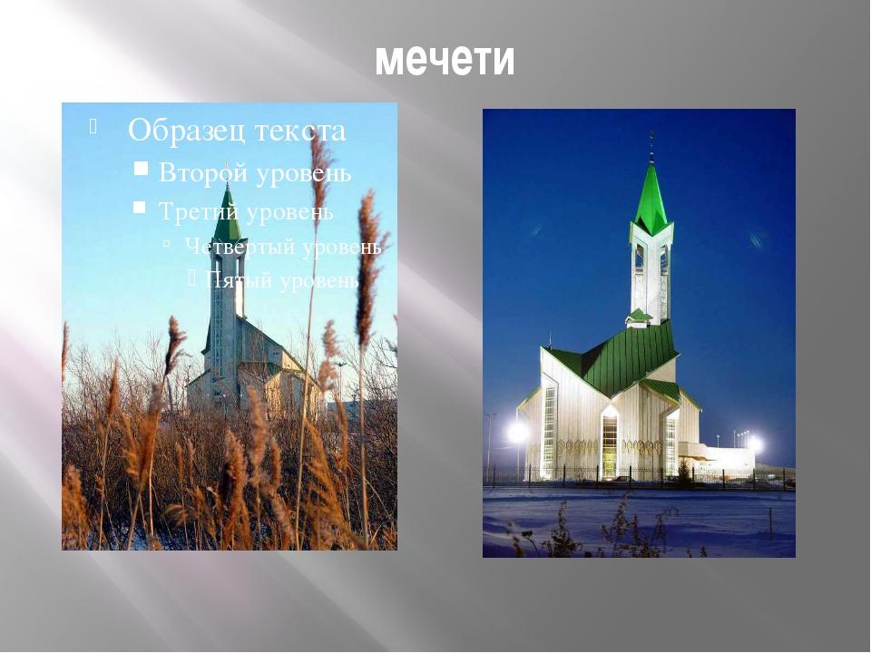 мечети