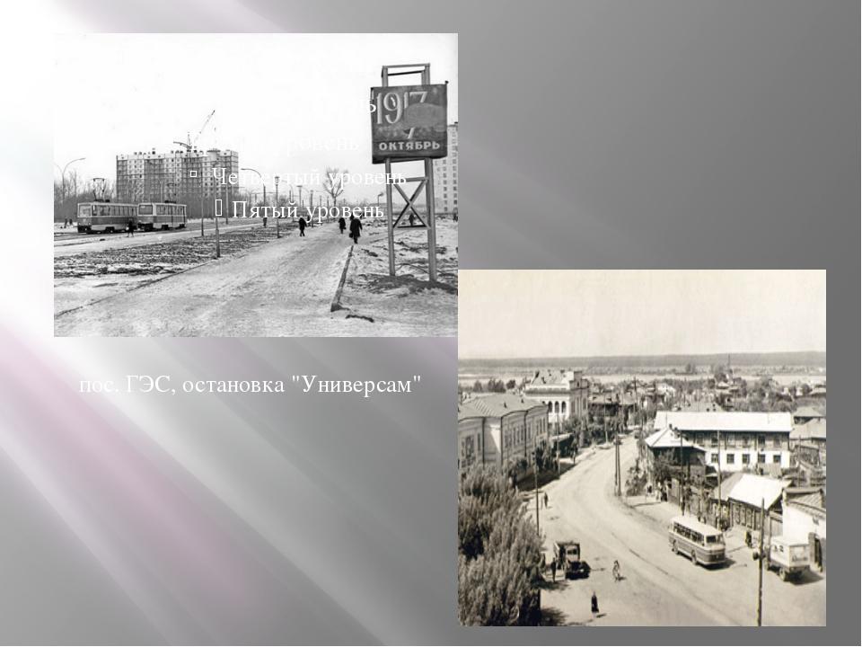 """пос. ГЭС, остановка """"Универсам"""""""