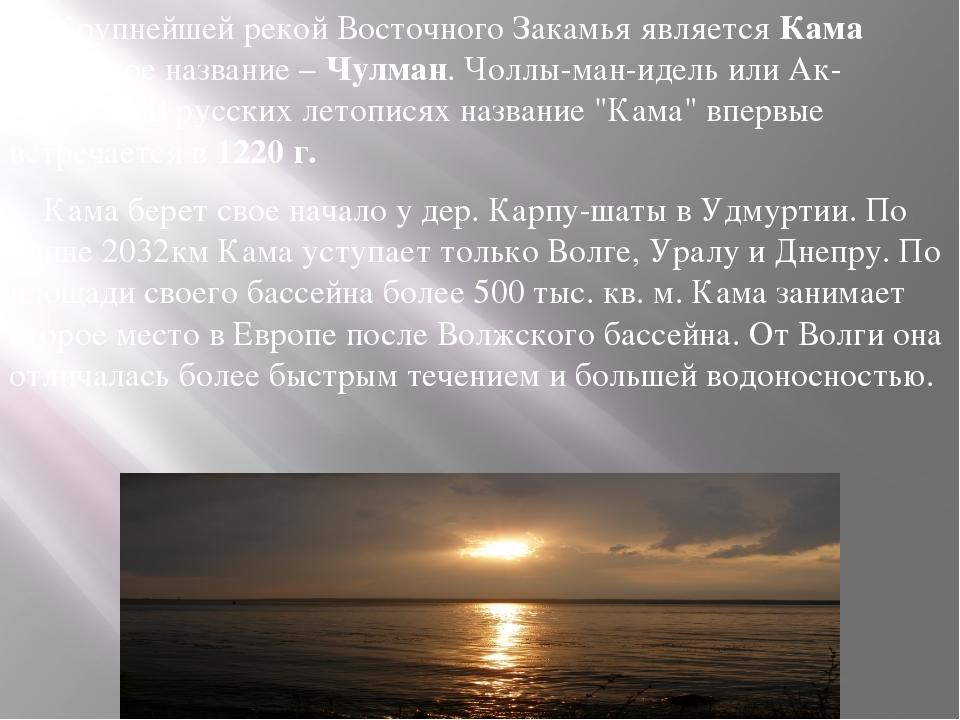 Крупнейшей рекой Восточного Закамья является Кама /тюркское название – Чулма...