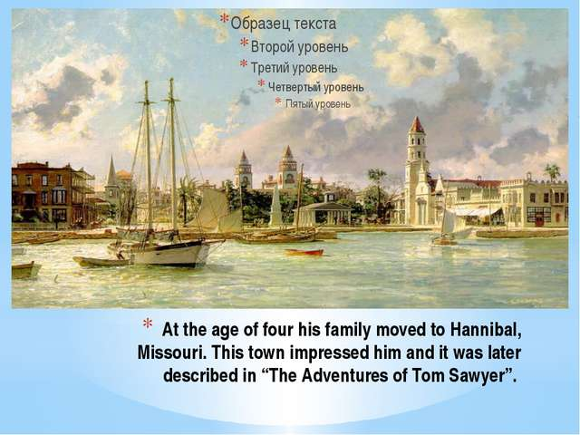 At the age of four his family moved to Hannibal, Missouri. This town impresse...