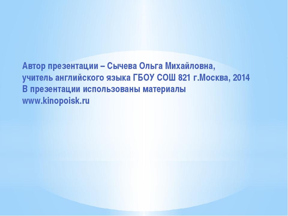 Автор презентации – Сычева Ольга Михайловна, учитель английского языка ГБОУ С...
