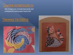 Ссылка scraphouse.ru Техника Iris folding http://scraphouse.ru/masterclass/ca