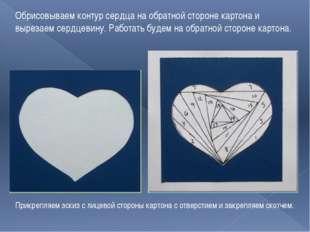 Обрисовываем контур сердца на обратной стороне картона и вырезаем сердцевину.