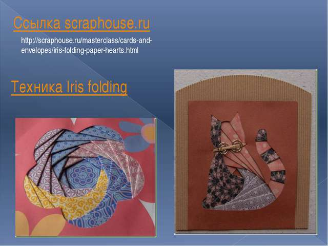 Ссылка scraphouse.ru Техника Iris folding http://scraphouse.ru/masterclass/ca...