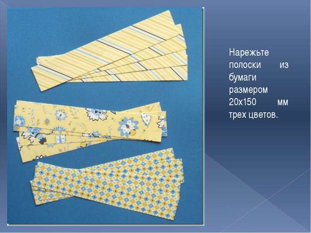 Нарежьте полоски из бумаги размером 20х150 мм трех цветов.
