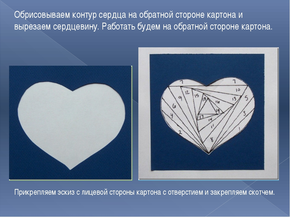 Обрисовываем контур сердца на обратной стороне картона и вырезаем сердцевину....