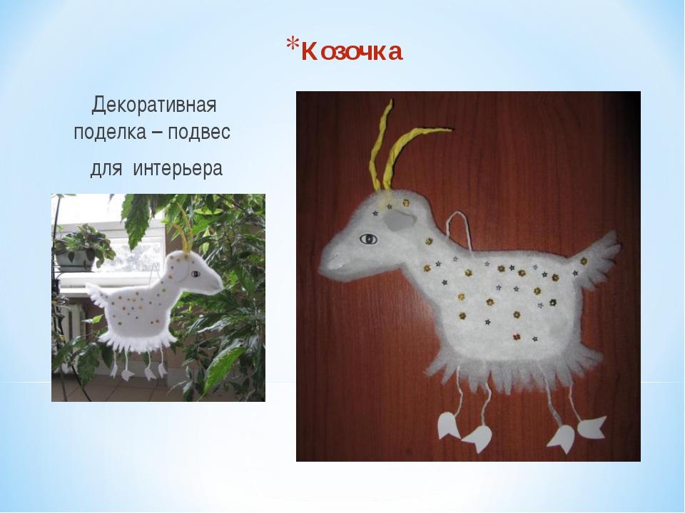 Козочка Декоративная поделка – подвес для интерьера