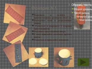 Фонарик N 1. Вырежьте и склейте 2 прямоугольника размером 33х11 см. Вычертите