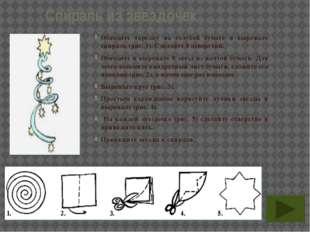 Спираль из звездочек Обведите тарелку на голубой бумаге и вырежьте спираль (р