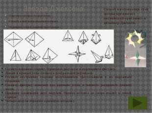 Звезда Джексона Перегните квадрат по диагонали. Согните к ней левую верхнюю с