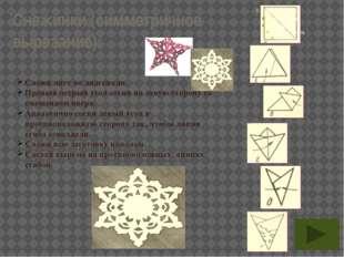 Снежинки (симметричное вырезание): Сложи лист по диагонали. Правый острый уго