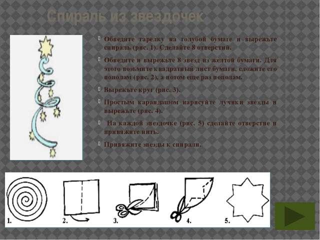 Спираль из звездочек Обведите тарелку на голубой бумаге и вырежьте спираль (р...