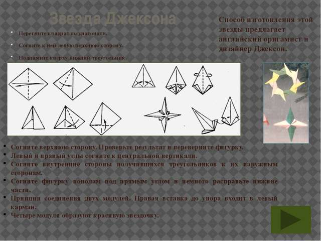 Звезда Джексона Перегните квадрат по диагонали. Согните к ней левую верхнюю с...