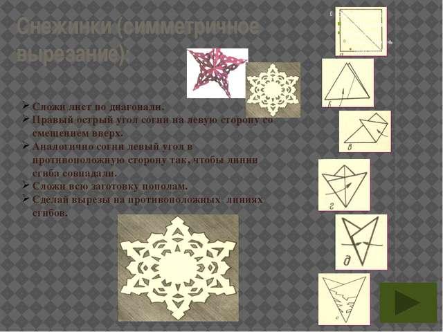 Снежинки (симметричное вырезание): Сложи лист по диагонали. Правый острый уго...