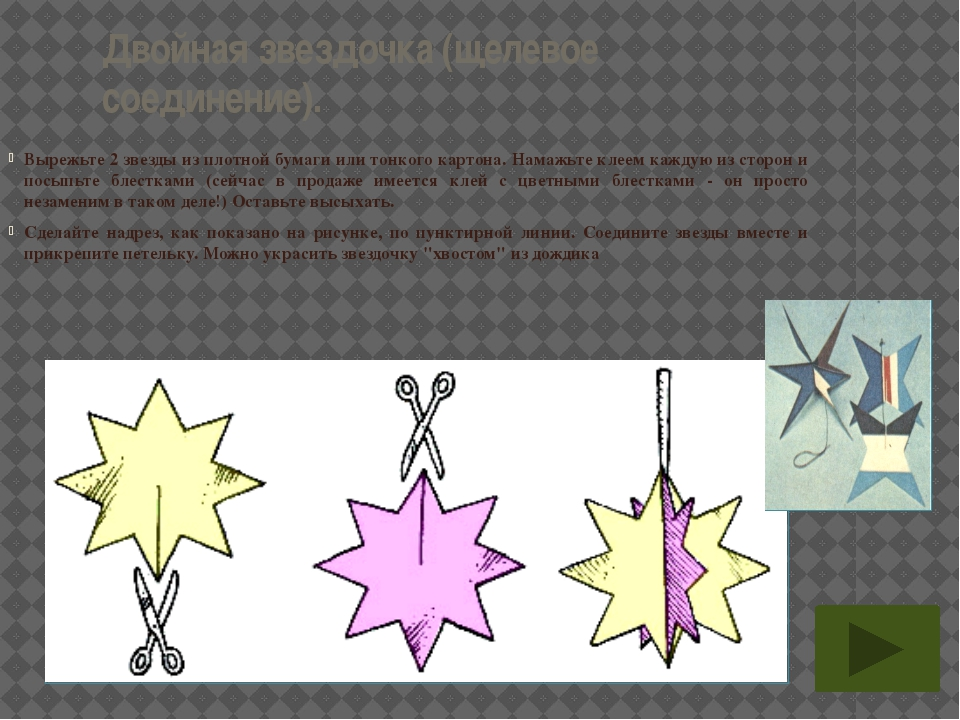 Двойная звездочка (щелевое соединение). Вырежьте 2 звезды из плотной бумаги и...