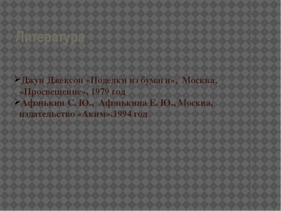 Литература Джун Джексон «Поделки из бумаги», Москва, «Просвещение», 1979 год...
