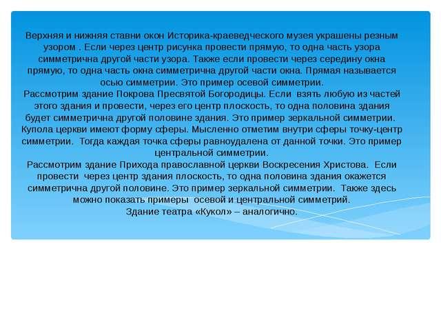 Верхняя и нижняя ставни окон Историка-краеведческого музея украшены резным уз...