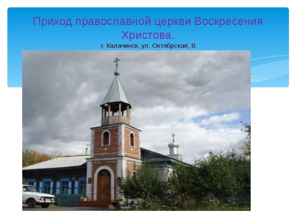 Приход православной церкви Воскресения Христова. г. Калачинск, ул. Октябрская...