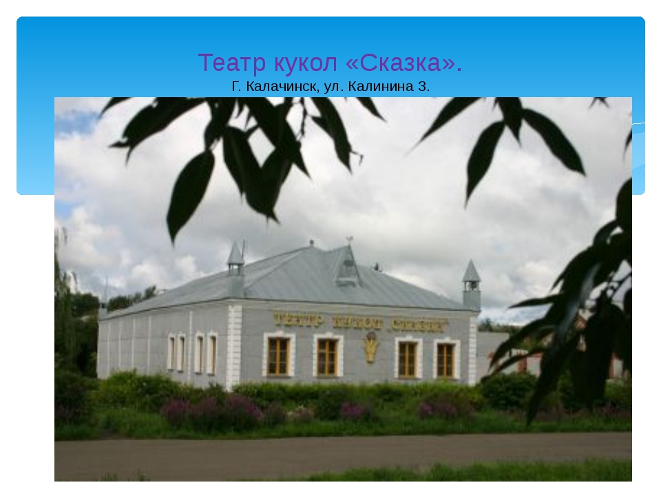 Театр кукол «Сказка». Г. Калачинск, ул. Калинина 3.