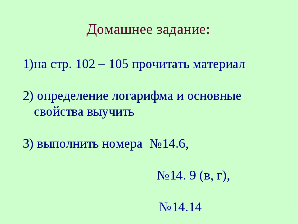 Домашнее задание: на стр. 102 – 105 прочитать материал 2) определение логариф...