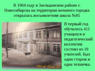 В 1964 году в Заельцовском районе г. Новосибирска на территории военного горо