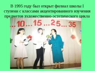 В 1995 году был открыт филиал школы I ступени с классами акцентированного изу