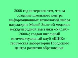 2000 год интересен тем, что за создание школьного центра информационных техно