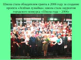 Школа стала обладателем гранта в 2006 году за создание проекта «Зелёная лужай