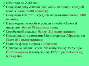 С 1964 года до 2013 год : Получили документ об окончании неполной средней шко
